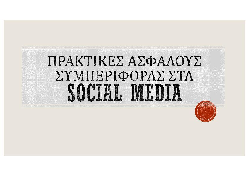 http://internet-safety.sch.gr/images/safe%20social%20media_1.jpg